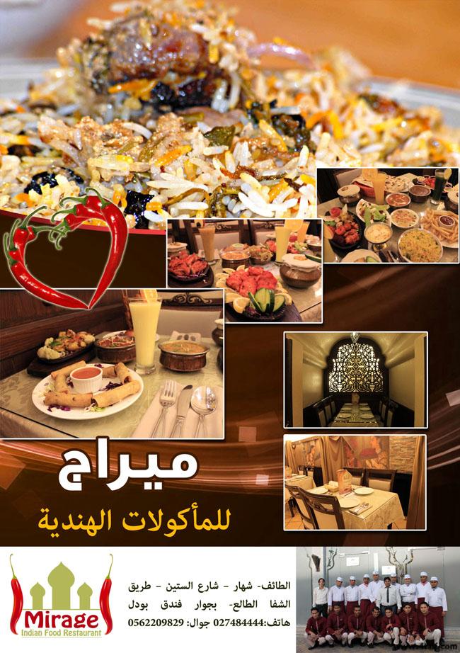تقييم مطعم ميراج الهندي في الطائف مطاعم الطائف افضل المطاعم السعودية